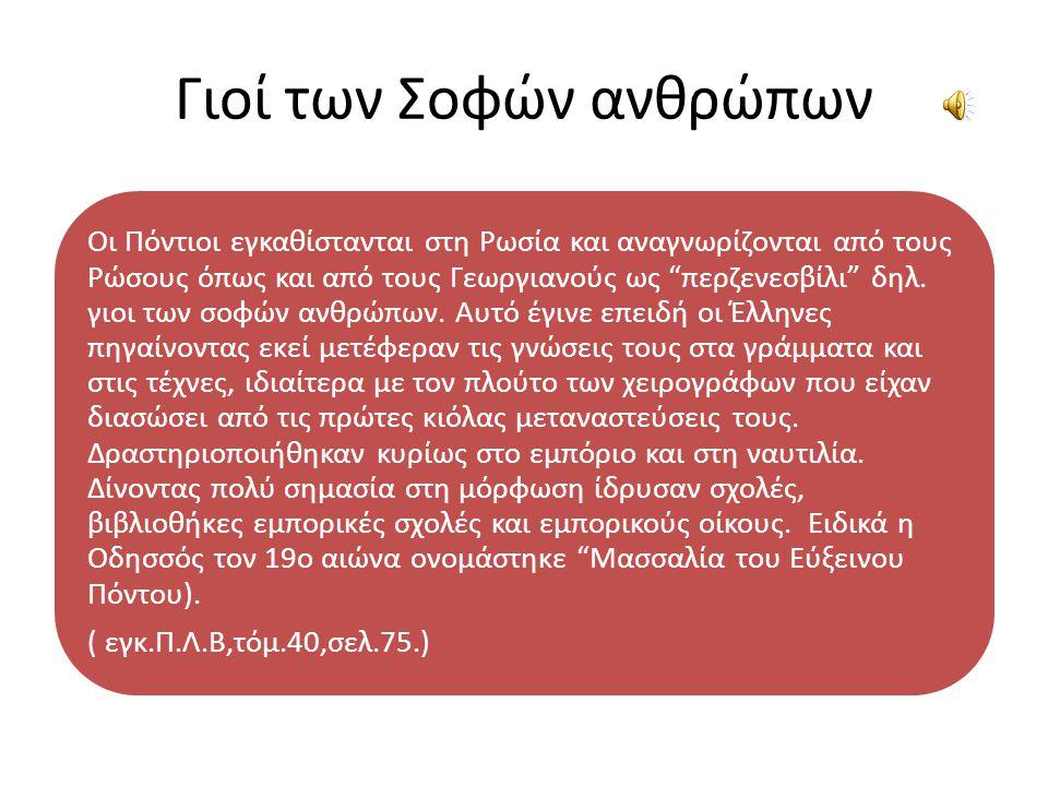 Ένα κείμενο στο γερμανικό περιοδικό Pogrom Οι πόλεμοι στο μετασοβιετικό Καύκασο και ειδικά ο πόλεμος της Αμπχαζίας, (1992-1993) εμπεριείχαν και μια ελληνική παράμετρο.