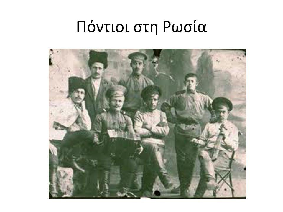 """Γιοί των Σοφών ανθρώπων Οι Πόντιοι εγκαθίστανται στη Ρωσία και αναγνωρίζονται από τους Ρώσους όπως και από τους Γεωργιανούς ως """"περζενεσβίλι"""" δηλ. γιο"""