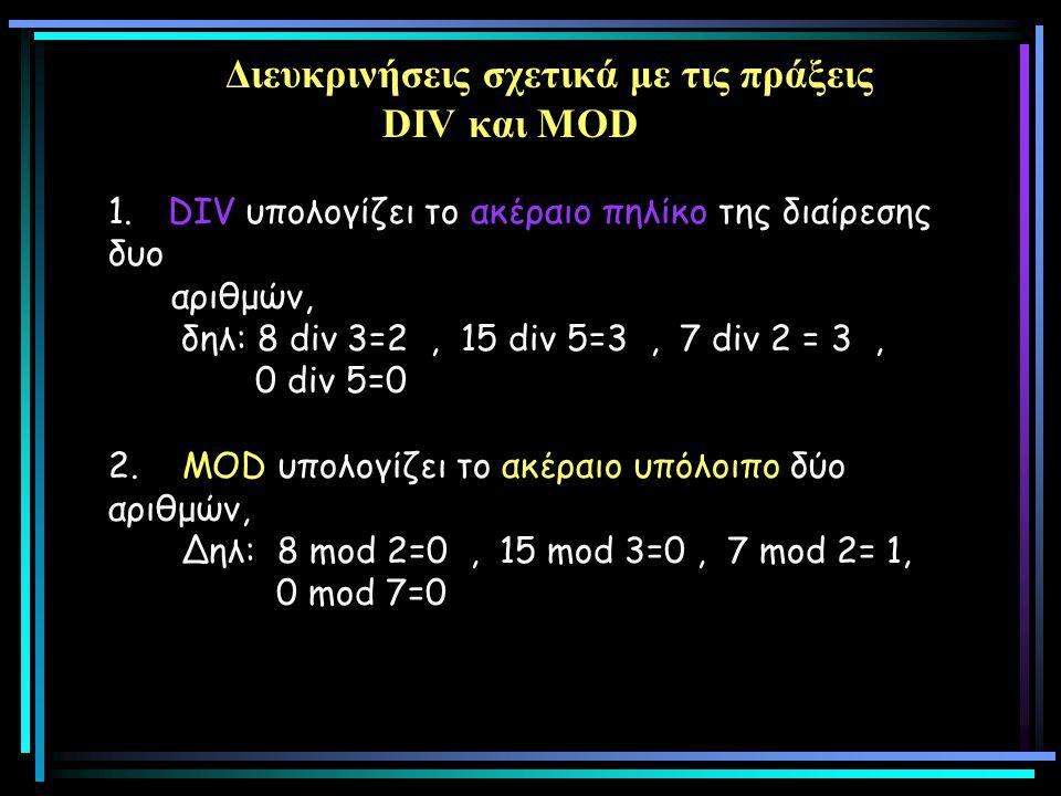 Διευκρινήσεις σχετικά με τις πράξεις DIV και MOD 1.