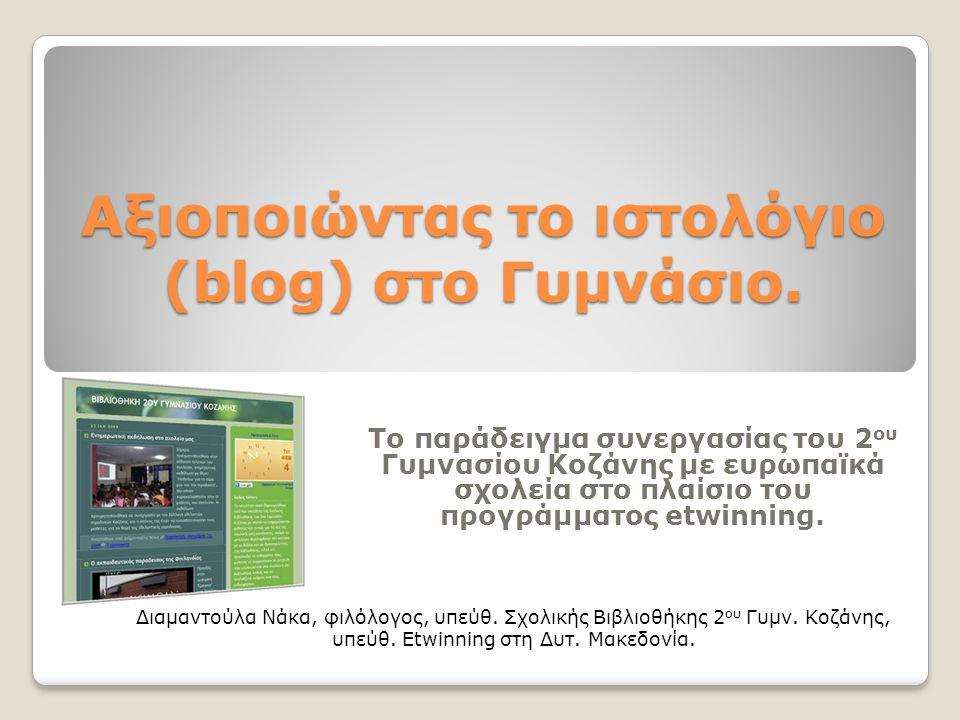 Αξιοποιώντας το ιστολόγιο (blog) στο Γυμνάσιο. Το παράδειγμα συνεργασίας του 2 ου Γυμνασίου Κοζάνης με ευρωπαϊκά σχολεία στο πλαίσιο του προγράμματος