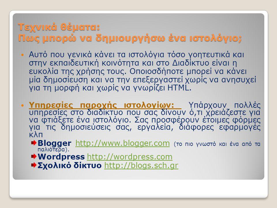 Τεχνικά θέματα: Πως μπορώ να δημιουργήσω ένα ιστολόγιο;  Αυτό που γενικά κάνει τα ιστολόγια τόσο γοητευτικά και στην εκπαιδευτική κοινότητα και στο Δ
