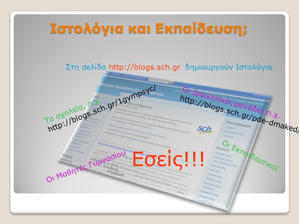 Ιστολόγια και Εκπαίδευση; Στη σελίδα http://blogs.sch.gr δημιουργούν Ιστολόγια: Τα σχολεία, π.χ http://blogs.sch.gr/1gympsyc/ Οι Μαθητές Γυμνασίου Οι