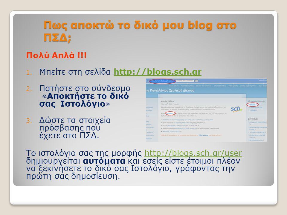 Πως αποκτώ το δικό μου blog στο ΠΣΔ; Πολύ Απλά !!! 1. Μπείτε στη σελίδα http://blogs.sch.grhttp://blogs.sch.gr 2. Πατήστε στο σύνδεσμο «Αποκτήστε το δ