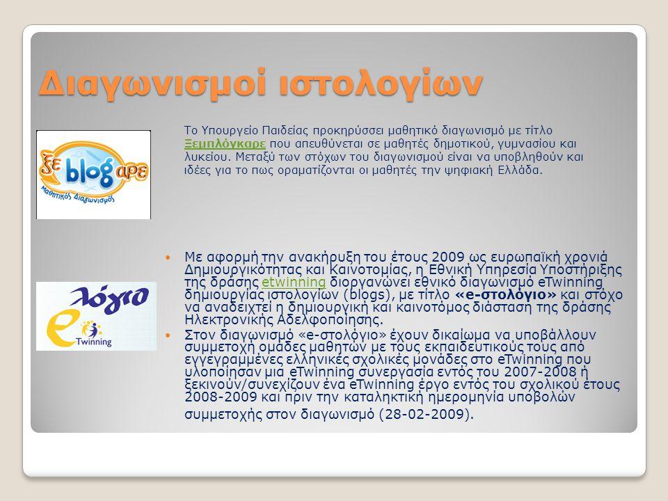 Διαγωνισμοί ιστολογίων  Με αφορμή την ανακήρυξη του έτους 2009 ως ευρωπαϊκή χρονιά Δημιουργικότητας και Καινοτομίας, η Εθνική Υπηρεσία Υποστήριξης τη