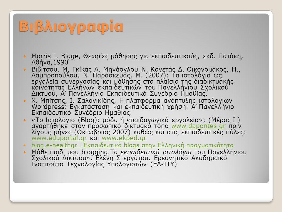Βιβλιογραφία  Μorris L. Bigge, Θεωρίες μάθησης για εκπαιδευτικούς, εκδ. Πατάκη, Αθήνα,1990  Βιβίτσου, M, Γκίκας A. Μηνάογλου N. Κονετάς Δ. Οικονομάκ