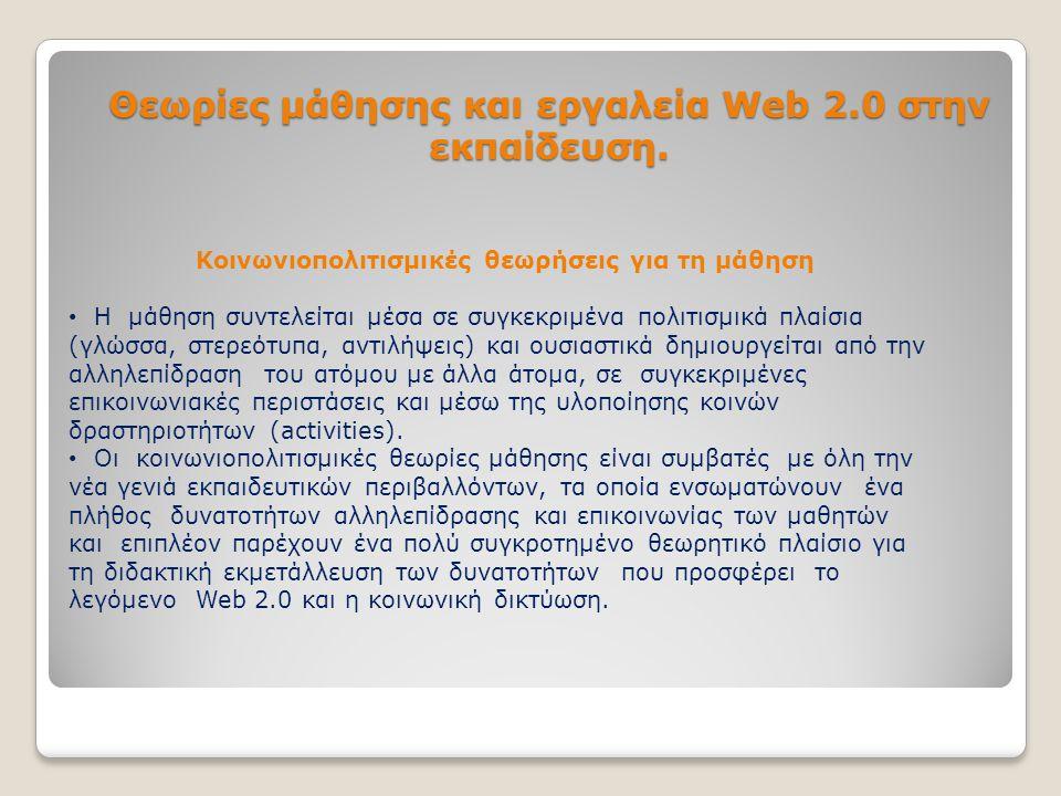 Θεωρίες μάθησης και εργαλεία Web 2.0 στην εκπαίδευση. Κοινωνιοπολιτισµικές θεωρήσεις για τη µάθηση • Η µάθηση συντελείται µέσα σε συγκεκριµένα πολιτισ