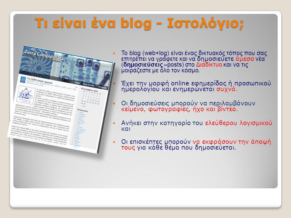 Βασικά χαρακτηριστικά των ιστολογίων Διαδραστικά- Προωθούν το διάλογο Συνδέονται μεταξύ τους Διαθέσιμα σε όλους Δυναμικά και ανανεώνονται συχνά Δωρεάν και απλά στη χρήση
