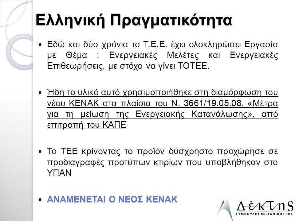 Ελληνική Πραγματικότητα  Εδώ και δύο χρόνια το Τ.Ε.Ε. έχει ολοκληρώσει Εργασία με Θέμα : Ενεργειακές Μελέτες και Ενεργειακές Επιθεωρήσεις, με στόχο ν