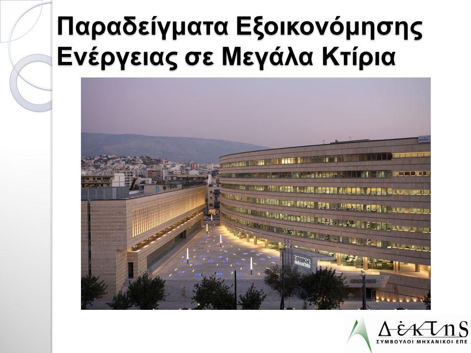 Ελληνική Πραγματικότητα  Μέχρι σήμερα το βάρος στη χώρα μας έχει δοθεί στη φθηνή ενέργεια πχ.