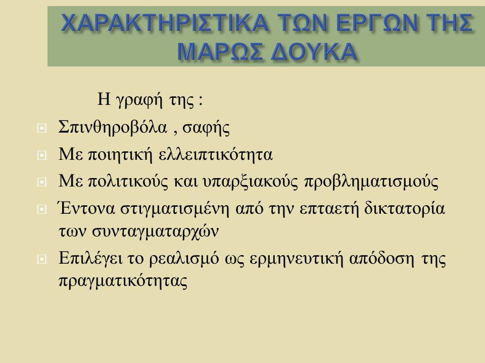 Η γραφή της :  Σπινθηροβόλα, σαφής  Με ποιητική ελλειπτικότητα  Με πολιτικούς και υπαρξιακούς προβληματισμούς  Έντονα στιγματισμένη από την επταετ