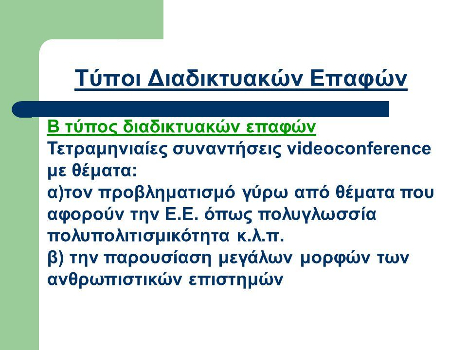 Β τύπος διαδικτυακών επαφών Τετραμηνιαίες συναντήσεις videoconference με θέματα: α)τον προβληματισμό γύρω από θέματα που αφορούν την Ε.Ε.