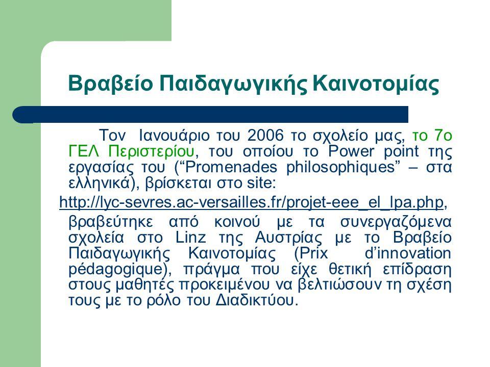 Βραβείο Παιδαγωγικής Καινοτομίας Τον Ιανουάριο του 2006 το σχολείο μας, το 7ο ΓΕΛ Περιστερίου, του οποίου το Power point της εργασίας του ( Promenades philosophiques – στα ελληνικά), βρίσκεται στο site: http://lyc-sevres.ac-versailles.fr/projet-eee_el_lpa.php,http://lyc-sevres.ac-versailles.fr/projet-eee_el_lpa.php βραβεύτηκε από κοινού με τα συνεργαζόμενα σχολεία στο Linz της Αυστρίας με το Βραβείο Παιδαγωγικής Καινοτομίας (Prix d'innovation pédagogique), πράγμα που είχε θετική επίδραση στους μαθητές προκειμένου να βελτιώσουν τη σχέση τους με το ρόλο του Διαδικτύου.