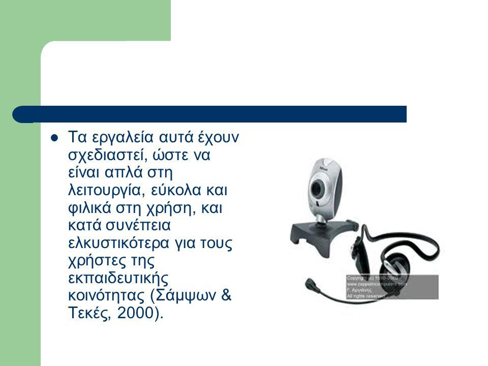  Τα εργαλεία αυτά έχουν σχεδιαστεί, ώστε να είναι απλά στη λειτουργία, εύκολα και φιλικά στη χρήση, και κατά συνέπεια ελκυστικότερα για τους χρήστες της εκπαιδευτικής κοινότητας (Σάμψων & Τεκές, 2000).