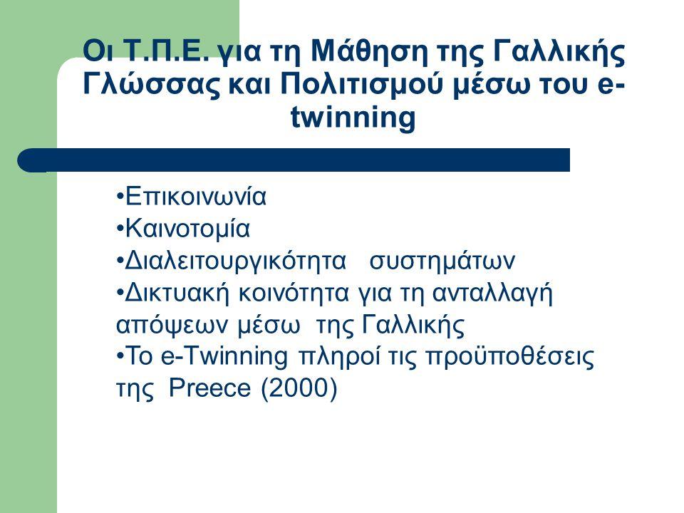 •Επικοινωνία •Καινοτομία •Διαλειτουργικότητα συστημάτων •Δικτυακή κοινότητα για τη ανταλλαγή απόψεων μέσω της Γαλλικής •Το e-Τwinning πληροί τις προϋποθέσεις της Preece (2000) Οι Τ.Π.Ε.