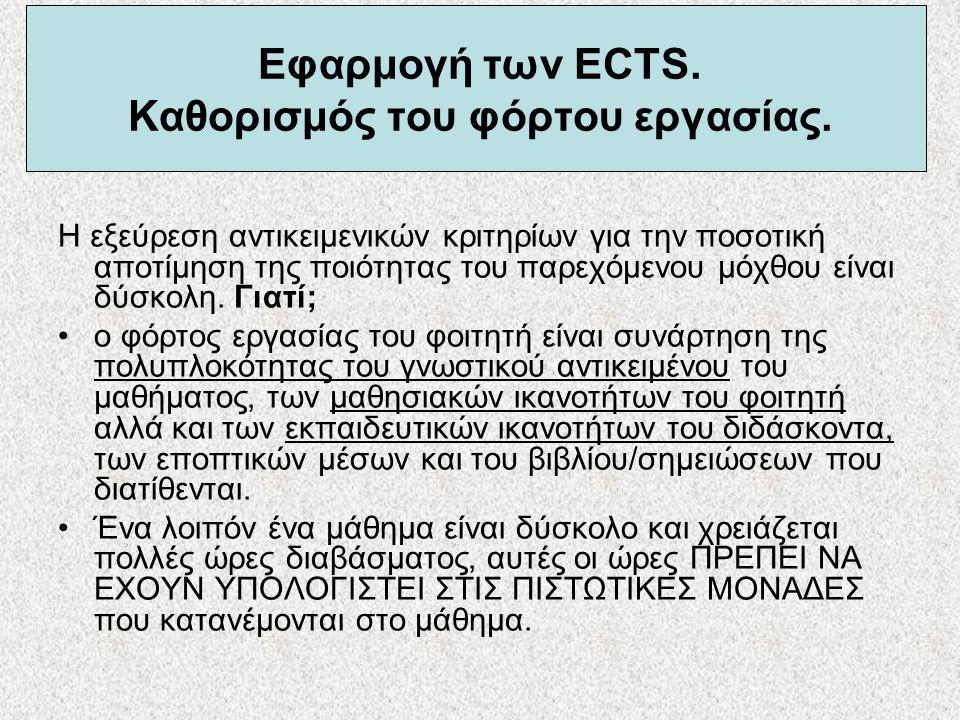 Εφαρμογή των ECTS. Καθορισμός του φόρτου εργασίας. Η εξεύρεση αντικειμενικών κριτηρίων για την ποσοτική αποτίμηση της ποιότητας του παρεχόμενου μόχθου