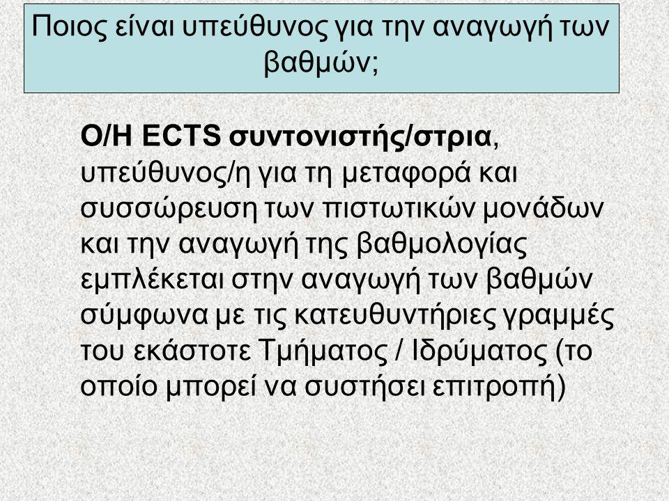 Ποιος είναι υπεύθυνος για την αναγωγή των βαθμών; Ο/Η ECTS συντονιστής/στρια, υπεύθυνος/η για τη μεταφορά και συσσώρευση των πιστωτικών μονάδων και τη