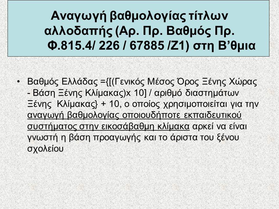 Αναγωγή βαθμολογίας τίτλων αλλοδαπής (Αρ. Πρ. Βαθμός Πρ. Φ.815.4/ 226 / 67885 /Ζ1) στη Β'θμια •Βαθμός Ελλάδας ={[(Γενικός Μέσος Όρος Ξένης Χώρας - Βάσ