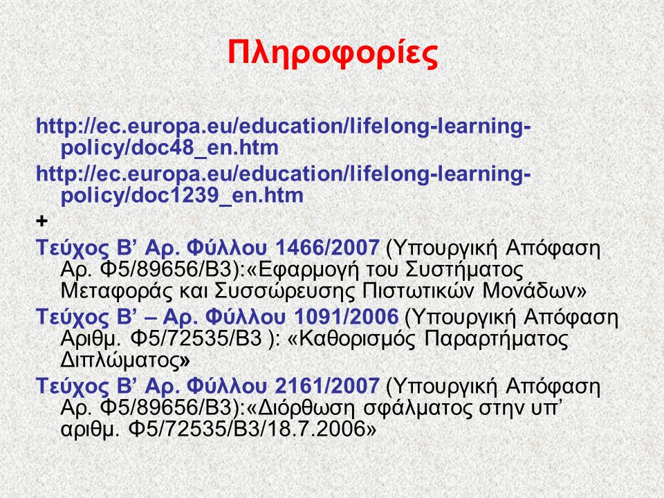 Πληροφορίες http://ec.europa.eu/education/lifelong-learning- policy/doc48_en.htm http://ec.europa.eu/education/lifelong-learning- policy/doc1239_en.ht