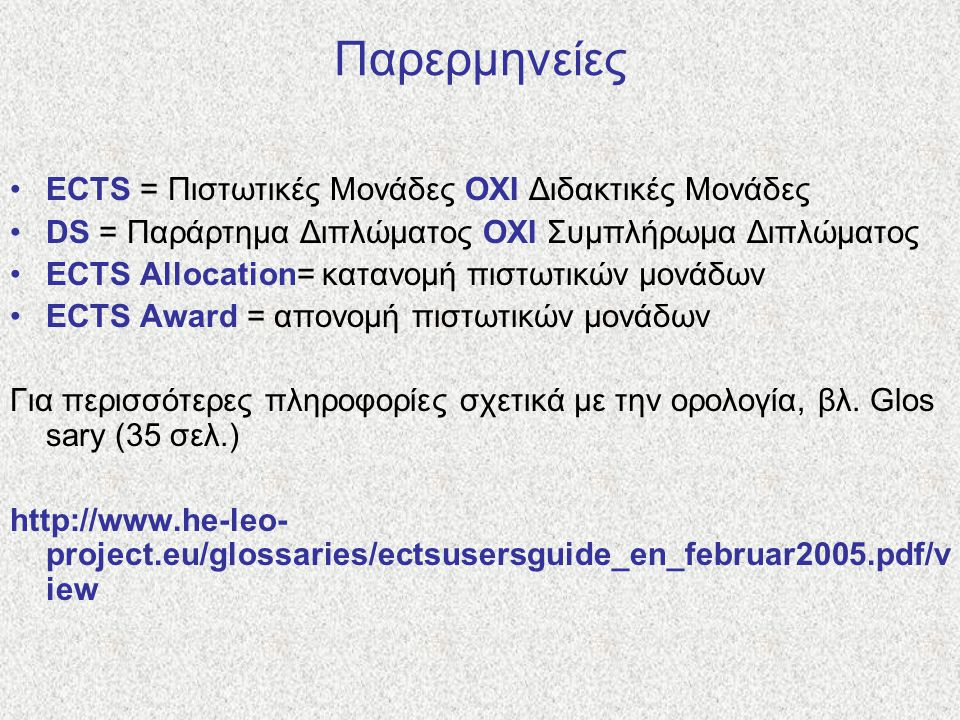 European Course Credit Transfer and Accumulation System (ECTS) •Το ECTS είναι τμήμα του προγράμματος ERASMUS Programme (European Community Action Scheme for the Mobility of University Students) (1992/93).