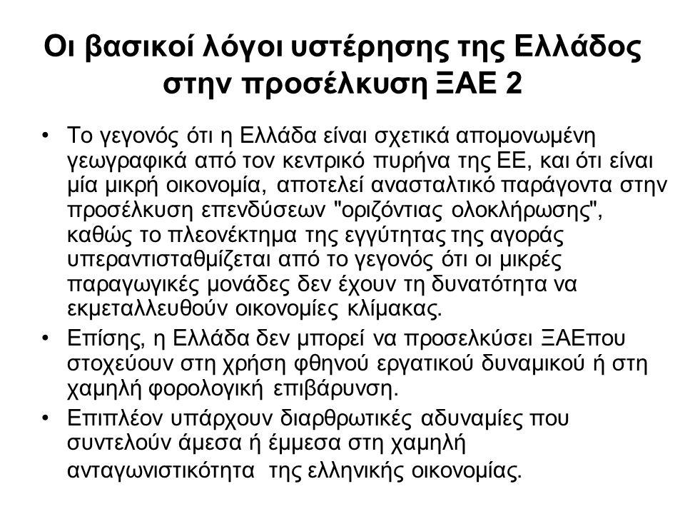 Οι βασικοί λόγοι υστέρησης της Ελλάδος στην προσέλκυση ΞΑΕ 2 •Το γεγονός ότι η Ελλάδα είναι σχετικά απομονωμένη γεωγραφικά από τον κεντρικό πυρήνα της ΕΕ, και ότι είναι μία μικρή οικονομία, αποτελεί ανασταλτικό παράγοντα στην προσέλκυση επενδύσεων οριζόντιας ολοκλήρωσης , καθώς το πλεονέκτημα της εγγύτητας της αγοράς υπεραντισταθμίζεται από το γεγονός ότι οι μικρές παραγωγικές μονάδες δεν έχουν τη δυνατότητα να εκμεταλλευθούν οικονομίες κλίμακας.
