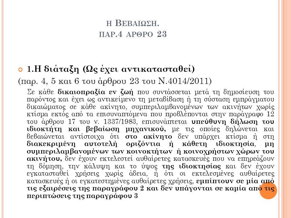 Η Β ΕΒΑΙΩΣΗ. ΠΑΡ.4 ΑΡΘΡΟ 23 1. Η διάταξη (Ως έχει αντικατασταθεί) (παρ. 4, 5 και 6 του άρθρου 23 του Ν.4014/2011) Σε κάθε δικαιοπραξία εν ζωή που συντ