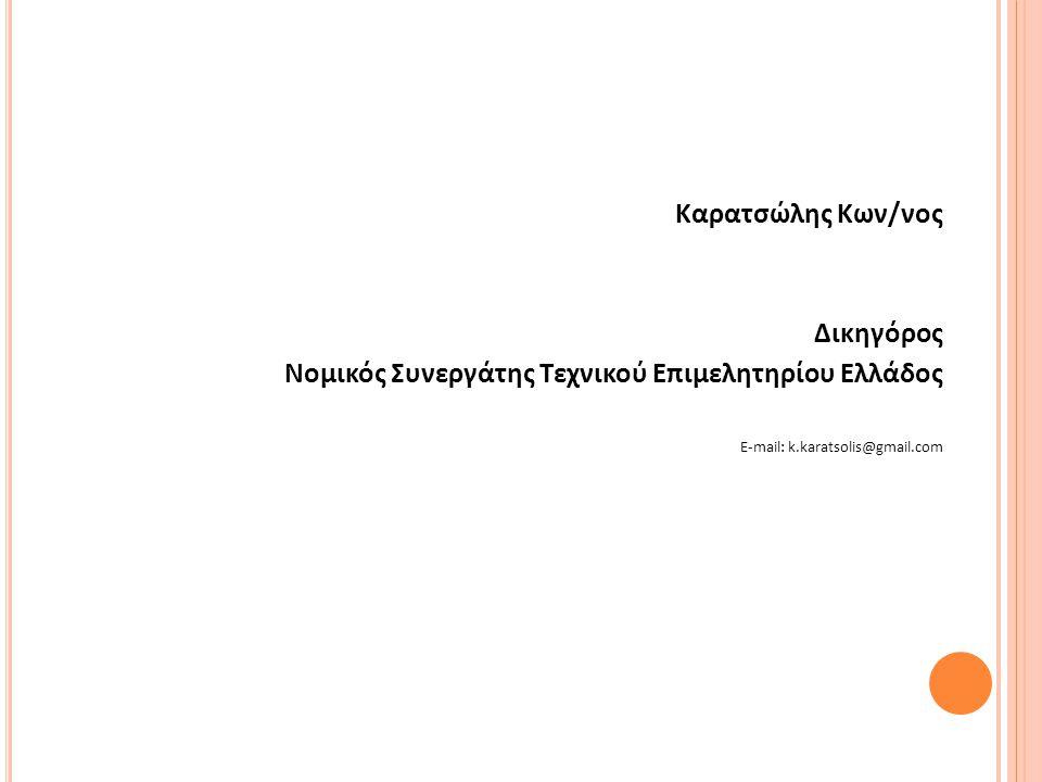Καρατσώλης Κων/νος Δικηγόρος Νομικός Συνεργάτης Τεχνικού Επιμελητηρίου Ελλάδος E-mail: k.karatsolis@gmail.com