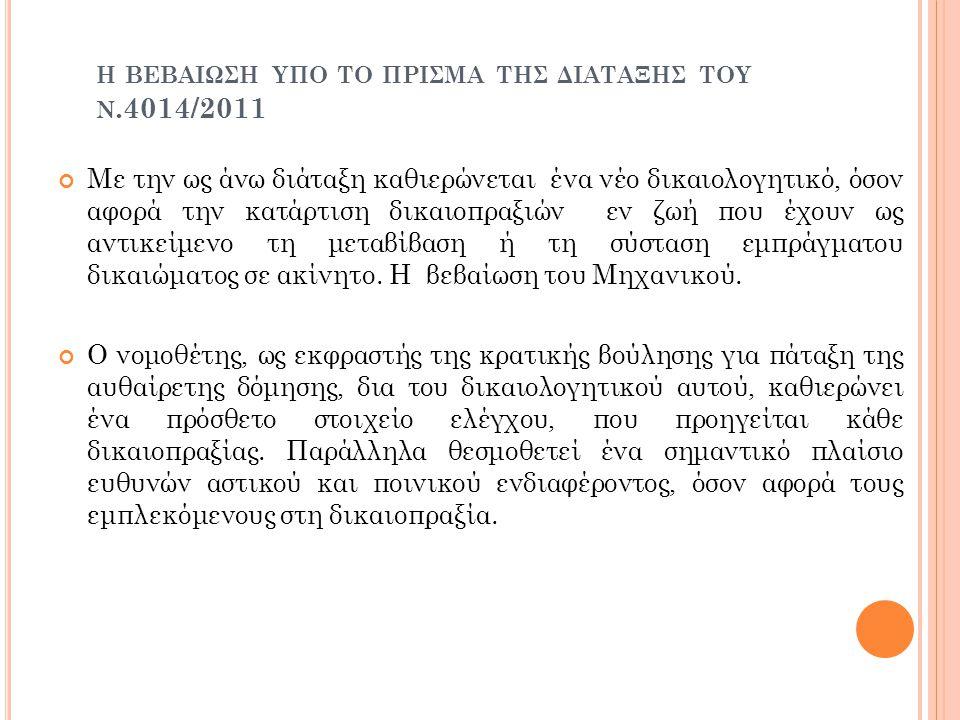 Η ΒΕΒΑΙΩΣΗ ΥΠΟ ΤΟ ΠΡΙΣΜΑ ΤΗΣ ΔΙΑΤΑΞΗΣ ΤΟΥ Ν.4014/2011 Με την ως άνω διάταξη καθιερώνεται ένα νέο δικαιολογητικό, όσον αφορά την κατάρτιση δικαιοπραξιώ