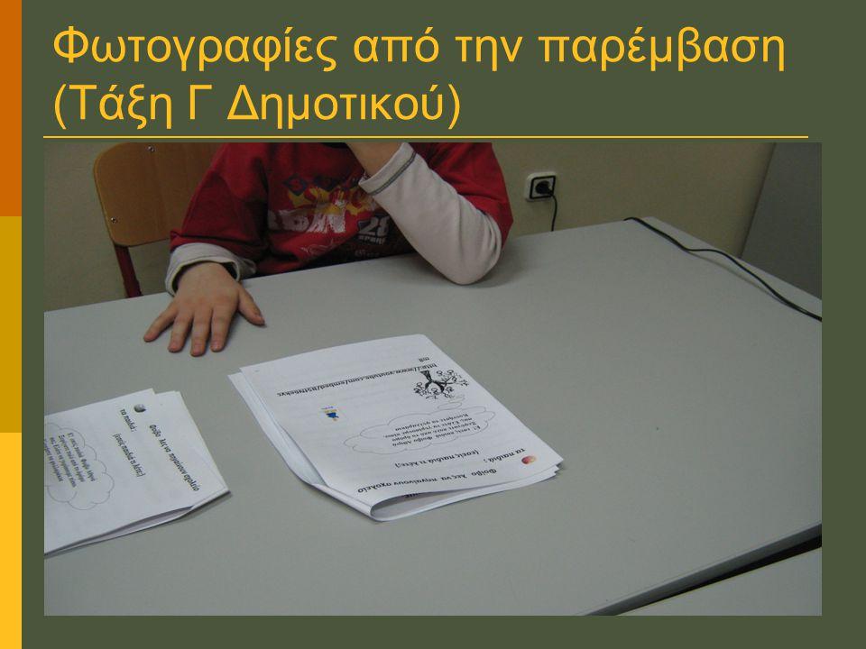 Φωτογραφίες από την παρέμβαση (Τάξη Γ Δημοτικού)
