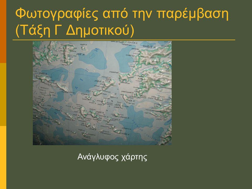 Ανάγλυφος χάρτης