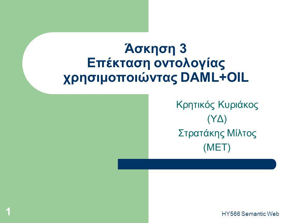 HY566 Semantic Web 1 Άσκηση 3 Επέκταση οντολογίας χρησιμοποιώντας DAML+OIL Κρητικός Κυριάκος (ΥΔ) Στρατάκης Μίλτος (ΜΕΤ)