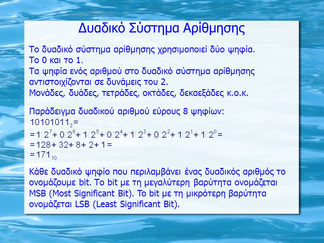 Δυαδικό Σύστημα Αρίθμησης Το δυαδικό σύστημα αρίθμησης χρησιμοποιεί δύο ψηφία.