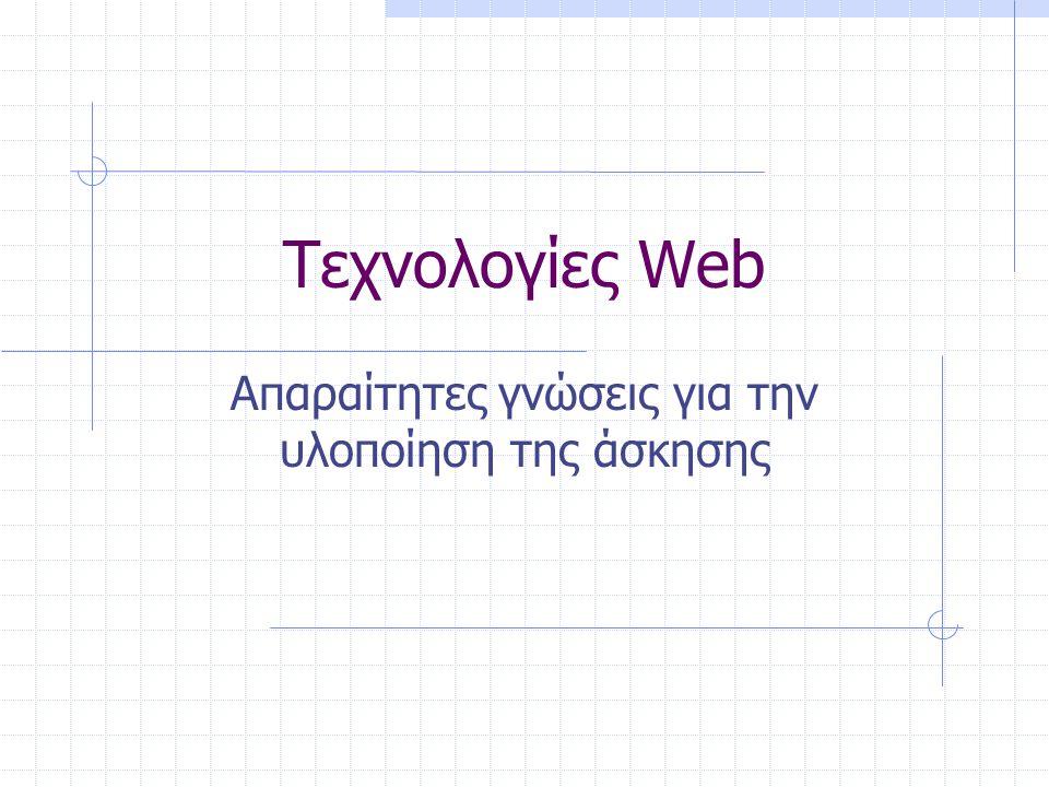 2 Client – Server μοντέλο στο Web (1) Requests Responses Client Server • Client: Συνήθως ο web browser (IE, Mozilla Firefox κλπ) • Server: Ένας web server (Apache, IIS κλπ) • Ο τρόπος επικοινωνίας μεταξύ client και server καθορίζεται από το πρωτόκολλο HTTP (Hypertext Transfer Protocol)