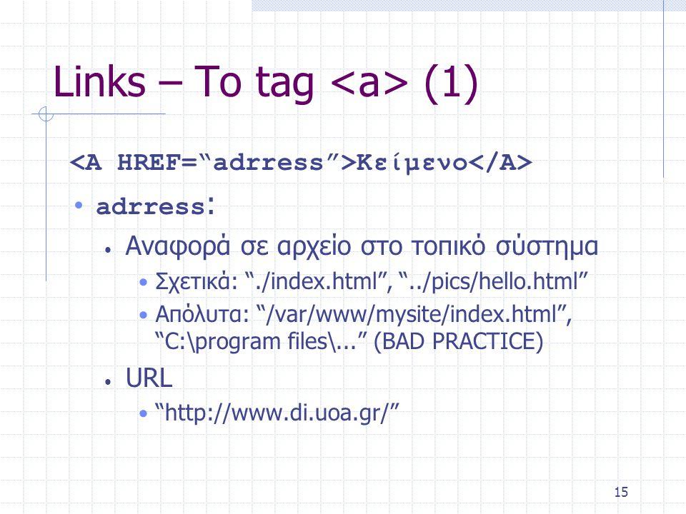 16 Links – Το tag (2) • Θέλω να πάω σε συγκεκριμένο σημείο μέσα στο έγγραφο • Ονομάζω το σημείο • Titles • Φτιάχνω το link προς το σημείο • Πηγαίνετε στους Τίτλους • … • Attribute target: το link θα ανοίξει σε νέο παράθυρο •