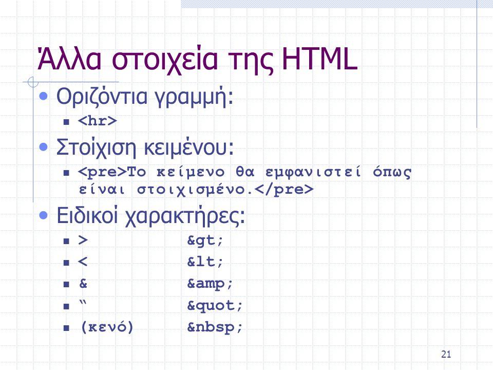 22 Πλαίσια This web browser does not support frames.