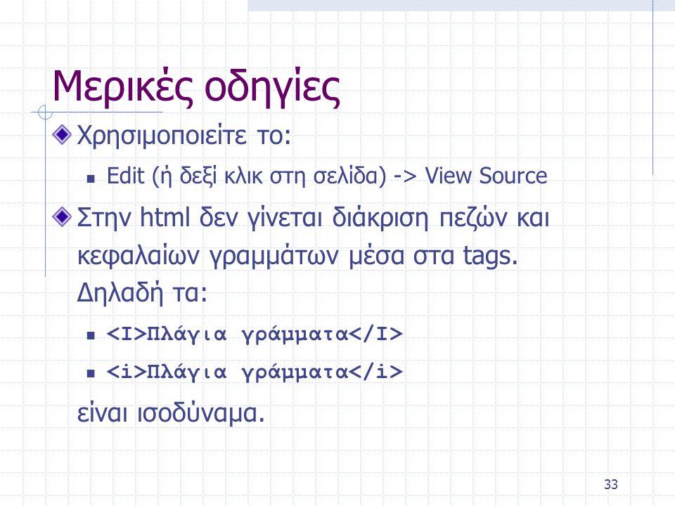34 Περιεχόμενα HTML Javascript PHP