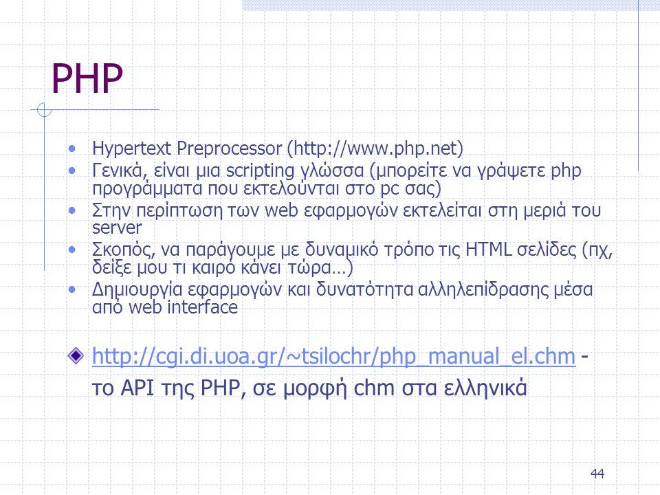 45 PHP Server Requests Responses Data Data Warehouse 1.O browser ζητά δεδομένα από το web server μέσω HTML forms 2.O web server εκτελεί το php κωδικα 3.Ο web server ενδέχεται ζητήσει δεδομένα από κάποια άλλη πηγή (3 tier) 4.Τα αποτελέσματα μορφοποιούνται σε HTML στο χρόνο εκτέλεσης και στέλνονται στο client
