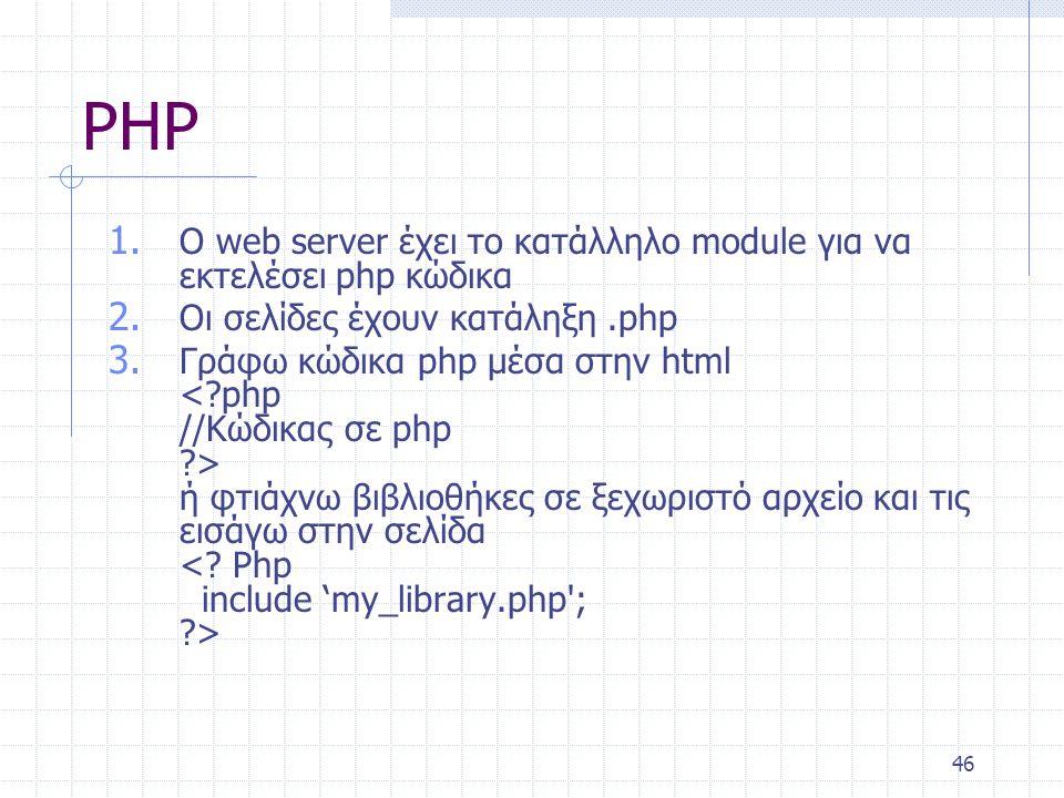 47 PHP - Variables • Οι μεταβλητές δεν έχουν αυστηρούς τύπους • Κάθε μεταβλητή ξεκινά με το χαρακτήρα $ • $myVar = hello world! ; • Εκτύπωση μεταβλήτων • echo $myVar;