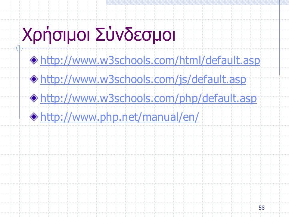 59 Εργαλεία • bundle install, Apache, PHP etc • Appserv • http://www.appservnetwork.com/index.php • WAMP • http://www.wampserver.com/en/ http://www.wampserver.com/en/ • XAMP • http://www.apachefriends.org/en/xampp.html http://www.apachefriends.org/en/xampp.html • NVU (html editor) • http://nvudev.com/index.php http://nvudev.com/index.php • PHP Text DB API • http://www.c-worker.ch/txtdbapi/index_eng.php
