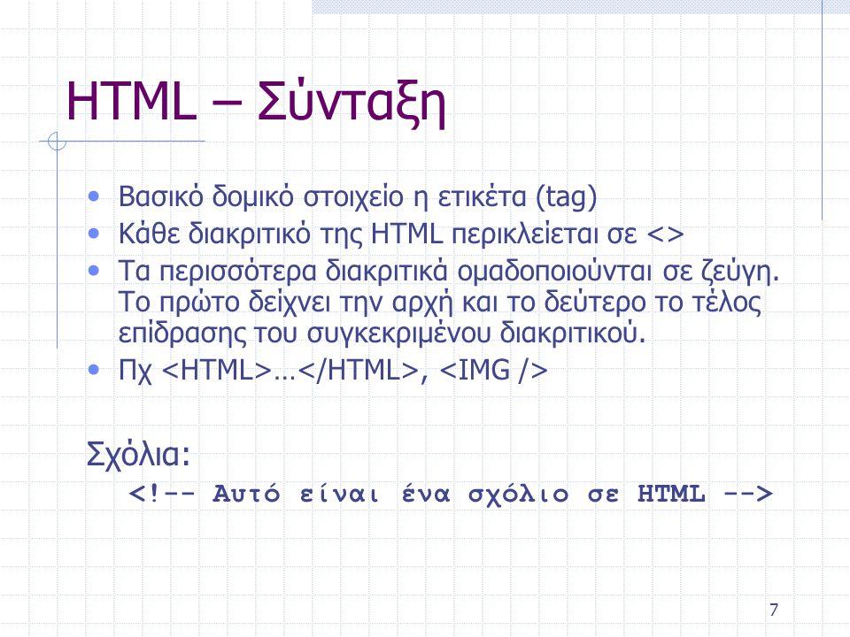 8 Δομή σελίδας HTML Ο τίτλος του κειμένου Το κυρίως κείμενο