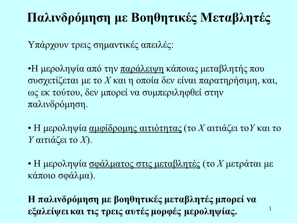 72 Κατανομή της J-στατιστικής •Υπό τη μηδενική υπόθεση ότι όλες οι βοηθητικές μεταβλητές είναι εξωγενείς, η J ακολουθεί την κατανομή χ 2 με m–k βαθμούς ελευθερίας.
