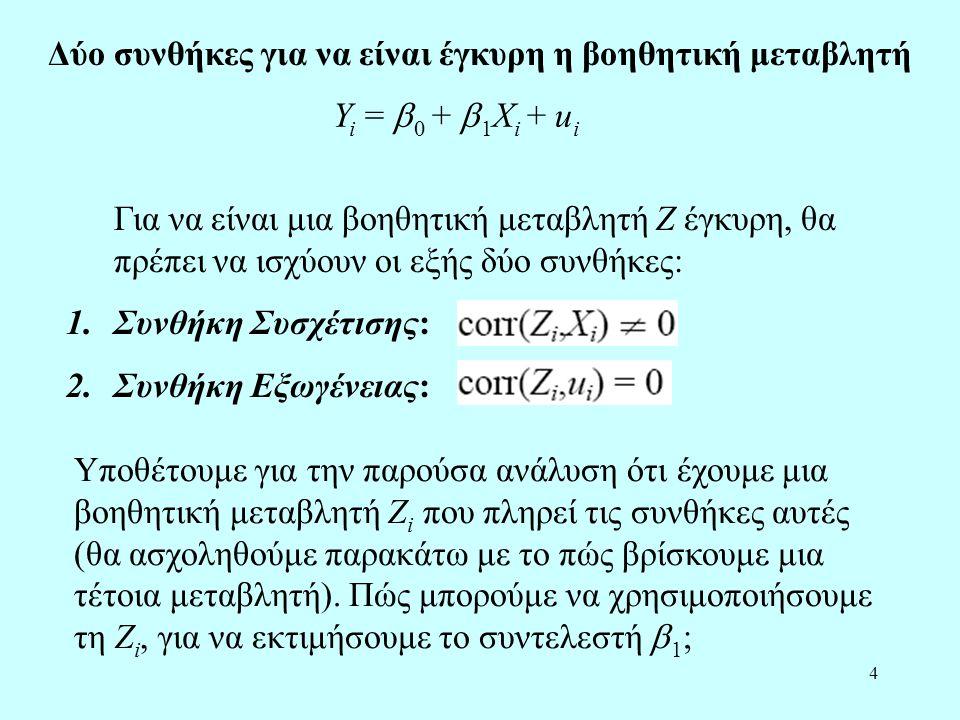 45 Ταυτοποίηση Ταυτοποιημένη εξίσωση είναι αυτή που μπορούν να εκτιμηθούν όλοι οι παράμετροι της συνεπώς.