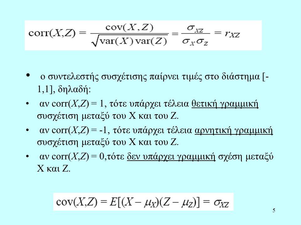 66 •Η τιμή της F-στατιστικής γίνεται μεγάλη, για μεγάλες τιμές του t 1 και/ή t 2.