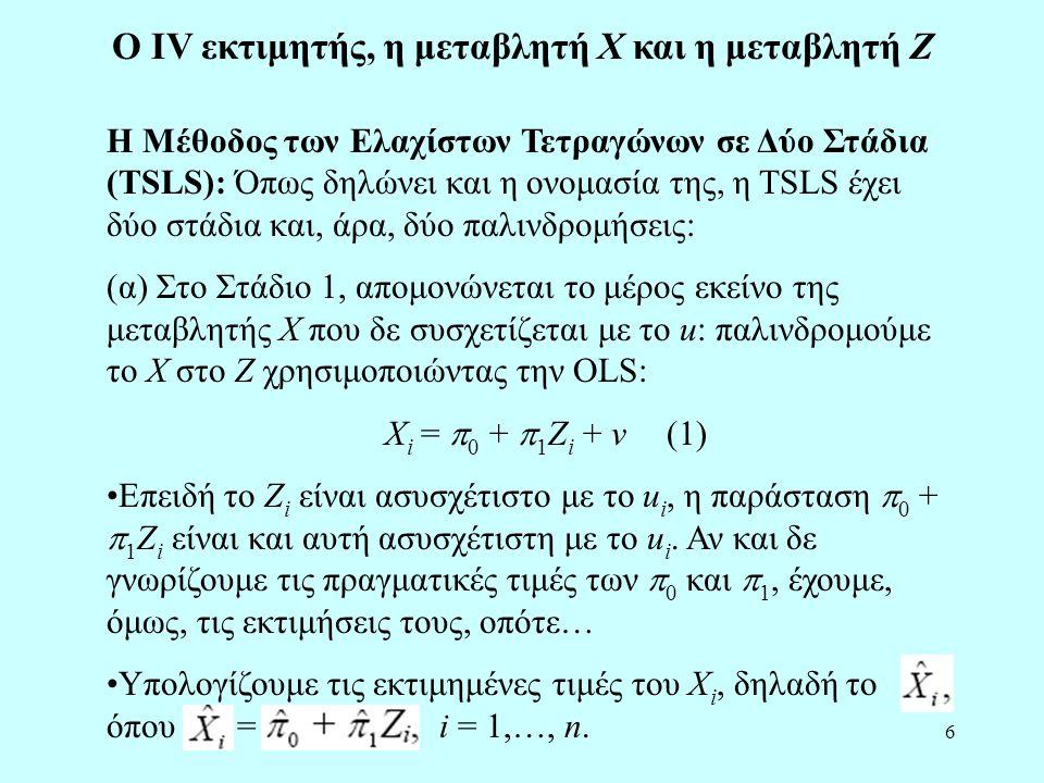 77 IV παλινδρόμηση με δεδομένα Panel: δύο προσεγγίσεις (α) Η μέθοδος των n-1 δυαδικών δεικτών.