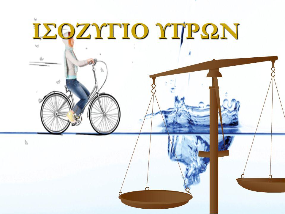 Το ύδωρ στον οργανισμό  Συμβάλλει στη ρύθμιση της θερμοκρασίας του σώματος.