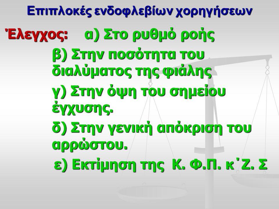 Επιπλοκές ενδοφλεβίων χορηγήσεων Έλεγχος: α) Στο ρυθμό ροής β) Στην ποσότητα του διαλύματος της φιάλης γ) Στην όψη του σημείου έγχυσης. δ) Στην γενική
