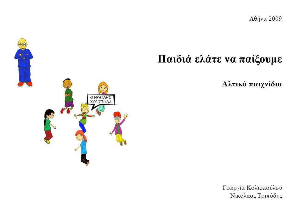 Παιδιά ελάτε να παίξουμε Αλτικά παιχνίδια Γεωργία Κολιοπούλου Νικόλαος Τριπόδης
