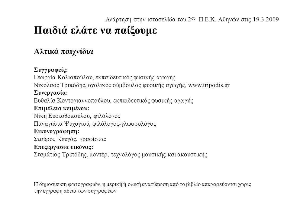 Ανάρτηση στην ιστοσελίδα του 2 ου Π.Ε.Κ. Αθηνών στις 19.3.2009 Παιδιά ελάτε να παίξουμε Αλτικά παιχνίδια Συγγραφείς: Γεωργία Κολιοπούλου, εκπαιδευτικό