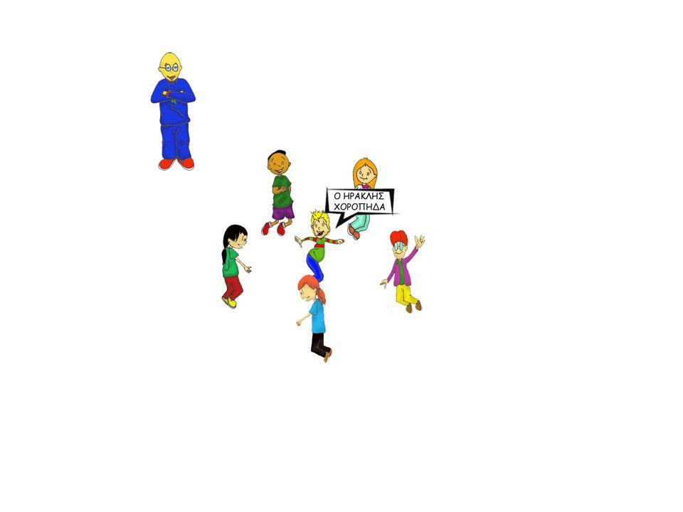 Ο κουτσός Στόχος Ισορροπία στο ένα πόδι, κινητική δεξιότητα, ταχύτητα, συνεργασία.