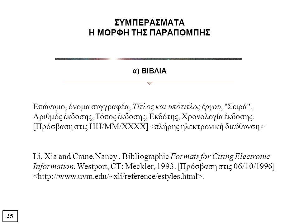 ΣΥΜΠΕΡΑΣΜΑΤΑ Η ΜΟΡΦΗ ΤΗΣ ΠΑΡΑΠΟΜΠΗΣ α) ΒΙΒΛΙΑ Επώνυμο, όνομα συγγραφέα, Τίτλος και υπότιτλος έργου,