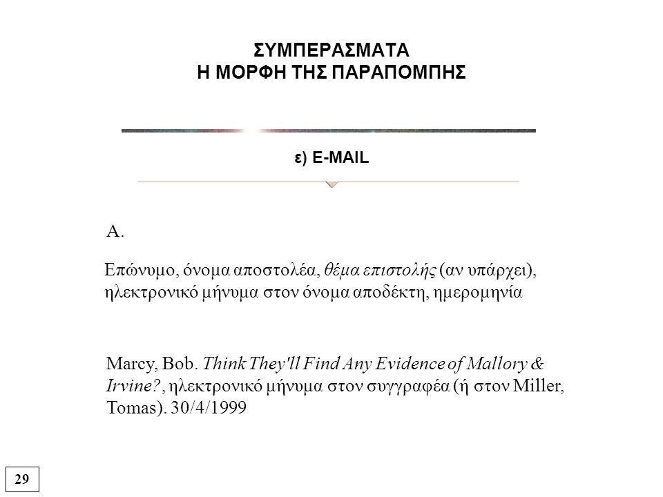 ΣΥΜΠΕΡΑΣΜΑΤΑ Η ΜΟΡΦΗ ΤΗΣ ΠΑΡΑΠΟΜΠΗΣ ε) E-MAIL Α. Επώνυμο, όνομα αποστολέα, θέμα επιστολής (αν υπάρχει), ηλεκτρονικό μήνυμα στον όνομα αποδέκτη, ημερομ